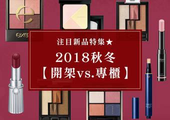 2018秋冬【開架vs.專櫃】注目新品特集★│日本趨勢最前線