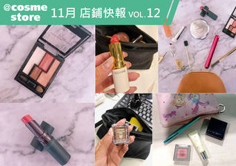 直擊@cosme store 店長化妝包❤跟著買就對了!(上)