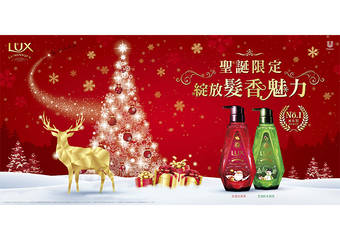 LUX - LUMINIQUE 聖誕限定 0失誤交換禮物!毛燥髮秋冬對策 綻放髮香魅力