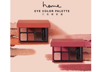 heme - 秋冬訂製紅酒巧克力、焦橙拿鐵色系!打造讓你「畫不膩」的眼影盤
