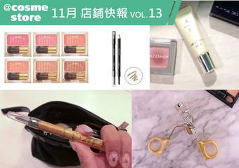 直擊@cosme store 店長化妝包❤跟著買就對了!(下)
