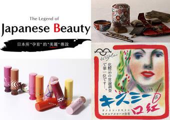 擁有200年歷史的日本傳統化妝品「小町紅」!│日本品牌傳奇史