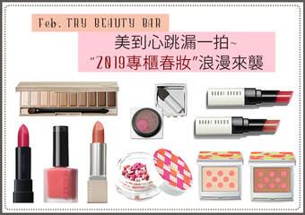 [Try Beauty Bar] 美到心跳漏一拍~2019專櫃春妝浪漫來襲❤