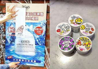 Kiehl's - 新年送好禮,邀您一起翻玩最強乳霜!2月2日起推出20場【地表最強!翻玩最強乳霜】三重活動!