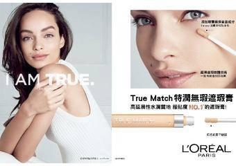 巴黎萊雅 - 「True Match特潤無瑕遮瑕膏」保養系遮瑕膏,遮瑕、提亮、保養一次完成