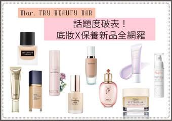[Try Beauty Bar] 話題度破表!大勢底妝X保養新品全網羅