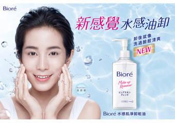 Biore - 「水感肌淨卸粧油」3月新上市