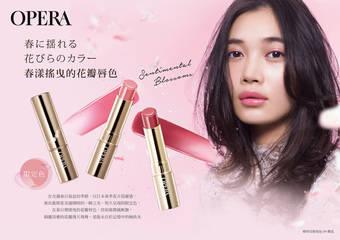 OPERA - 「渲漾水色唇膏」春漾搖曳的花瓣唇色 首度於台灣推出限量色-櫻花、紅梅,手刀搶購不落人後