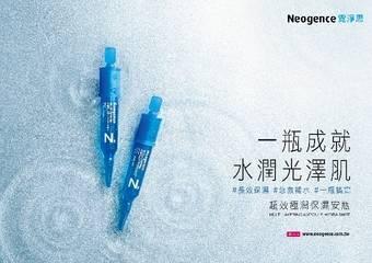 霓淨思 -「N2超效極潤保濕安瓶」急救首選 一瓶成就水潤光澤肌
