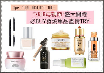 "[Try Beauty Bar] ""2019母親節""盛大開跑~必BUY發燒單品盡情試!"