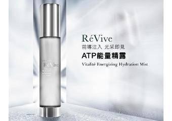 RéVive - 重磅推出全新「ATP能量精露」水霧化分子瞬間導入,宛如肌膚發電機
