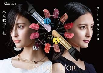 佳麗寶 - 玩出自我肌膚之美 本命色 VS 個性色 以肌膚色調發想的全新12支唇膏