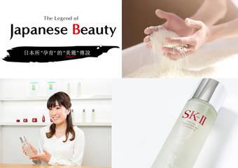 注重於酵母及發酵過程的37年來最暢銷產品 SK-Ⅱ「青春露」│日本品牌傳奇史
