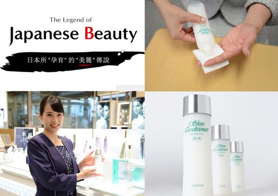 「前所未有的化妝水!」ALBION健康化妝水的誕生故事│日本品牌傳奇史