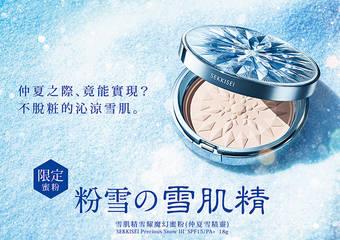 KOSE - 彷彿被施予魔法般清澈透明的美麗「雪肌精雪耀魔幻蜜粉(仲夏雪精靈)」限定上市