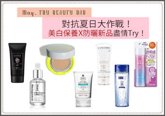 [Try Beauty Bar] 對抗夏日大作戰!美白保養X防曬新品盡情Try!