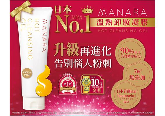 MANARA - 日本溫熱卸妝風潮的領導者 MANARA 將於台南新光三越快閃露出