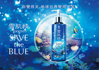 KOSE - 和你一起守護藍色地球,全球環保活動進入第11年!雪肌精「SAVE the BLUE」2019年7月限量上市