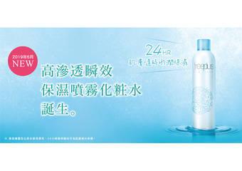 freeplus - 隨時讓肌膚水潤保濕 「高滲透瞬效保濕噴霧化粧水」全新上市