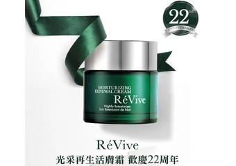 ReVive - 歡慶22週年!「光采再生活膚霜」推出限量加大版以及多組優惠產品!