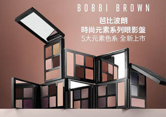 BOBBI BROWN - 時尚元素系列眼影盤  「金、木、水、火、土」五大時尚元素 正式開啟下半年好運