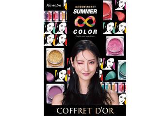 佳麗寶 - COFFRET D'OR 2019 夏限定彩妝 眼、頰、唇  無色限彩妝 縱情玩夏