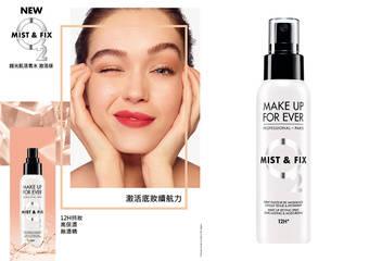 MAKE UP FOR EVER - 底妝大師 全亞大中華區、韓國市場銷售冠軍、No.1定妝噴霧 更保濕、更持久、更全面升級進化 「超光肌活氧水-激活版」
