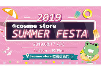 排行熱賣品大集合! ☆期間限定體驗活動☆ 『@cosme store SUMMER FESTA』