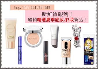 [Try Beauty Bar] 新鮮貨熱騰騰報到!編輯精選夏季底妝.彩妝新品在@cosme store!