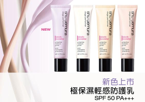 亞洲蠟黃肌、熬夜暗沉危肌就交給「極保濕輕感防護乳 SPF50/PA+++」