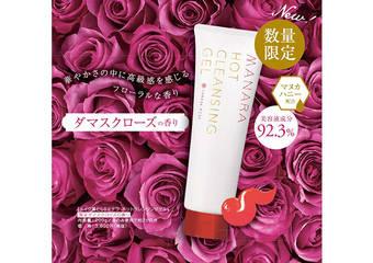限定口味新上市「大馬士革玫瑰卸妝凝膠」讓你的卸妝過程成為身心靈的極致饗宴
