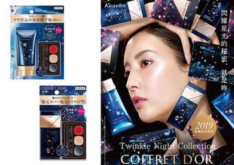 2019秋冬COFFRET D'OR光感妝容更升級 閃耀星空的秘密,就是妳! 首度推出日本名人愛用藝術家聯名設計四大逸品組