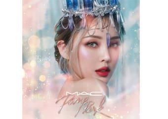 M.A.C X PONY PARK 全新限量聯名彩妝 雙強聯手 改造你的美妝氣場!