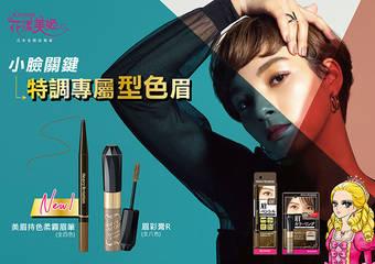 與日同步上市!全眼妝專家KISSME花漾美姬推出全新品「美眉持色柔霧眉筆」 特調專屬「型色眉」