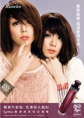 [新品] 自然高雅的輕熟魅力  Lavshuca  2009春夏新品・新色上市