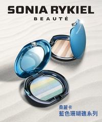 [限量] Sonia Rykiel 09限量夏妝 桑麗卡藍色珊瑚礁系列