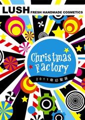 [限量] LUSH聖誕工廠! 創意新品、禮盒與時尚環保風呂敷限量販售!
