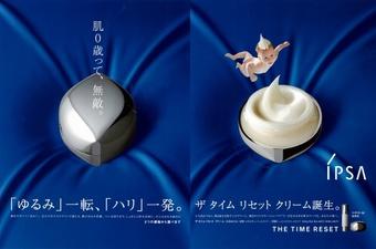 [新品]The Time Reset美膚系列家族到齊 IPSA美膚膜力緊緻霜  新上市
