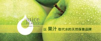[新品] 肌膚也可以喝果汁? 革命性有機保養品Juice Beauty, 以果汁代水,打造綠奢華新生活