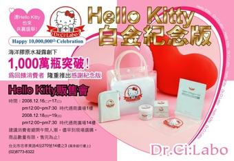 [限量]海洋膠原水凝露 Hello Kitty白金紀念版登場