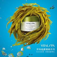 [新品] 來自海洋的美容療法 全方位抗老 青春肌齡再生Vital SPA深海晶鑽極緻系列新上市!