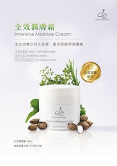 [新品] de第一化粧品 全效潤膚霜 調理並緊緻肌膚 回復彈嫩淨亮美肌