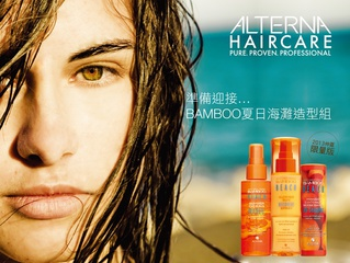 [限量] 全方位掌控秀髮夏季抗曬對策:ALTERNA BAMBOO夏日海灘造型組