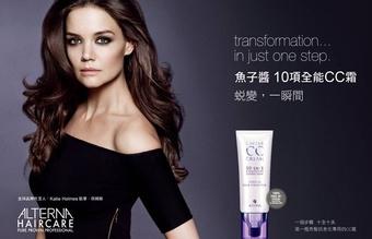 [新品] 第1瓶秀髮專用CC霜。ALTERNA 魚子醬10項全能CC霜