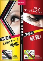 [新品] dejavu 睫采飛揚立體睫毛膏。纖長、濃密、捲俏的全方位美型睫毛膏
