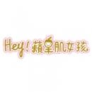 Hey!蘋果肌女孩