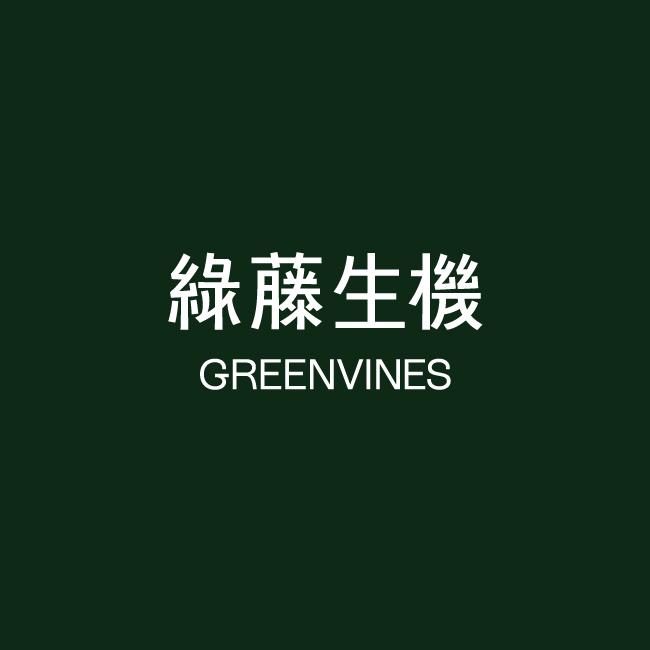 Greenvines 綠藤生機
