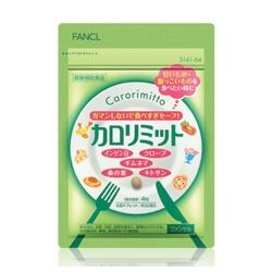 FANCL美體錠 Calorie Limit