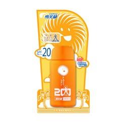 亮體防曬乳液SPF20 PA+++