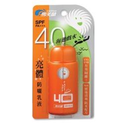 亮體防曬乳液SPF40 PA+++(海邊戲水)